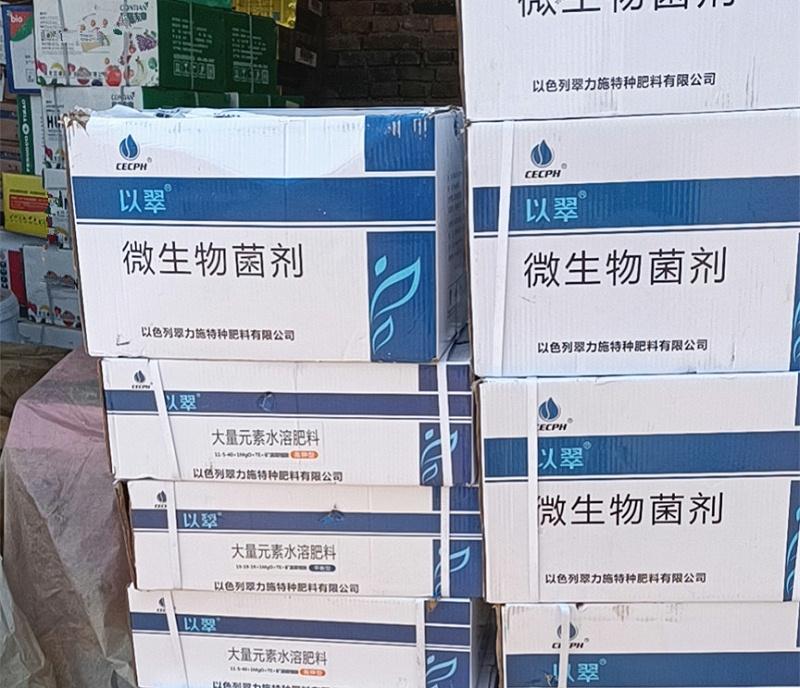 微生物菌剂-销货中